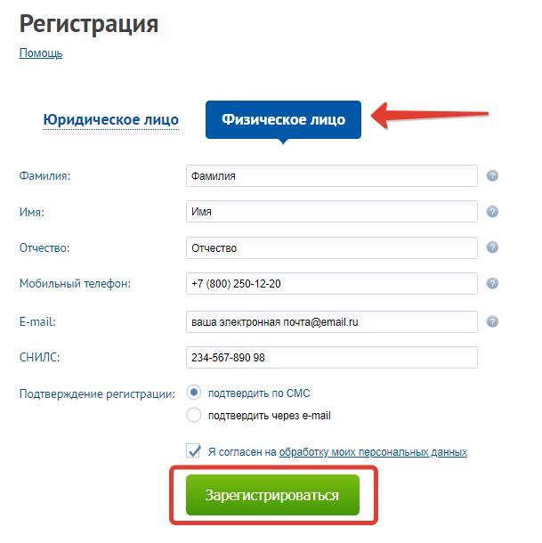 МРСК Урала личный кабинет